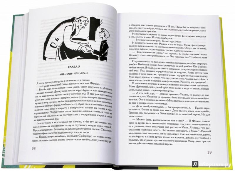 Иллюстрация 1 из 14 для Бывают Дети-зигзаги - Давид Гроссман | Лабиринт - книги. Источник: Лабиринт