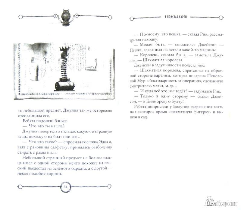 Иллюстрация 1 из 14 для Дом зеркал - Улисс Мур   Лабиринт - книги. Источник: Лабиринт