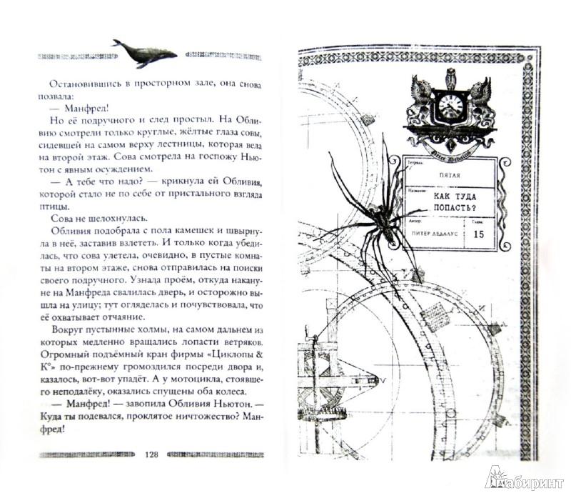Иллюстрация 1 из 15 для Каменные стражи - Улисс Мур   Лабиринт - книги. Источник: Лабиринт