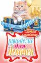 Светлакова Ирина Юрьевна Рукоделие для девочек рукоделие для девочек