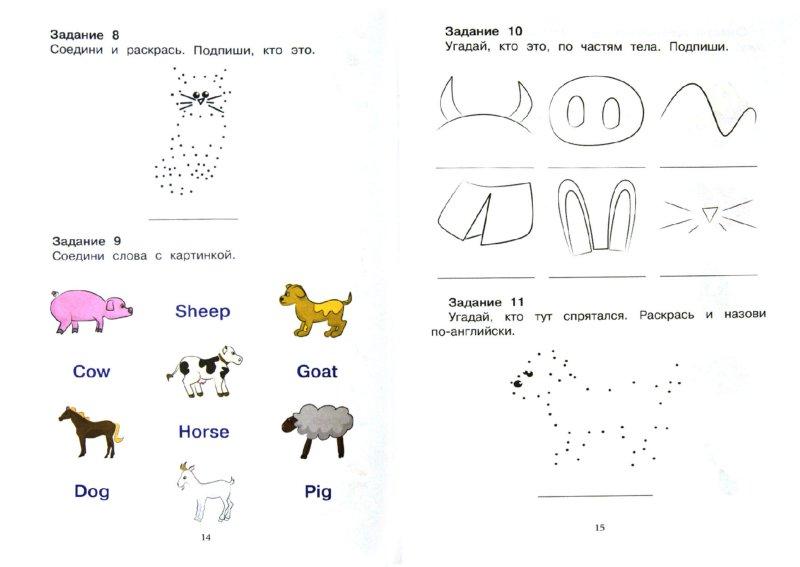 Иллюстрация 1 из 7 для Животные. Английский для самых маленьких - Татьяна Ванагель | Лабиринт - книги. Источник: Лабиринт