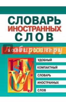 Словарь иностранных слов. Более 5000 слов школьный словарь иностранных слов