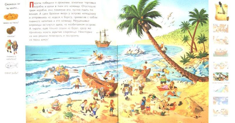 Иллюстрация 1 из 3 для Веселый год на пиратском корабле | Лабиринт - книги. Источник: Лабиринт