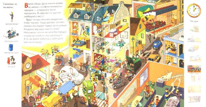 Иллюстрация 1 из 42 для Веселый день в городе | Лабиринт - книги. Источник: Лабиринт
