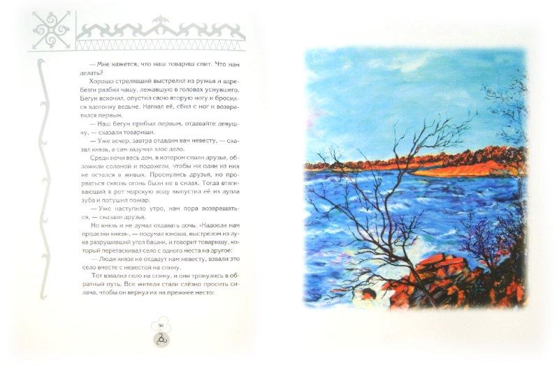 Иллюстрация 1 из 34 для Волшебные сказки Ингушетии | Лабиринт - книги. Источник: Лабиринт