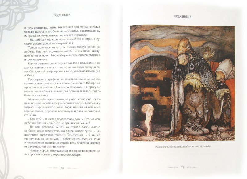 Иллюстрация 1 из 38 для Волшебные сказки Швеции | Лабиринт - книги. Источник: Лабиринт