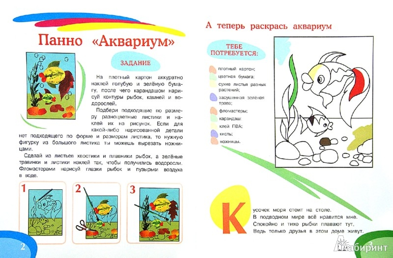 Иллюстрация 1 из 3 для Поделки из листочков - Виктор Зайцев   Лабиринт - книги. Источник: Лабиринт