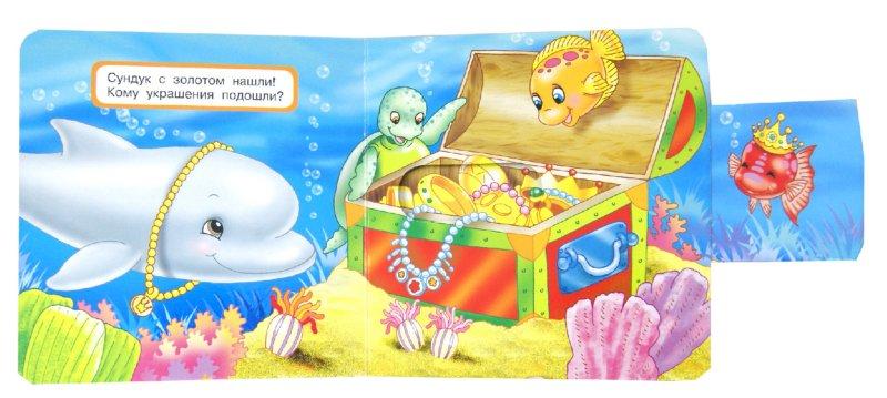 Иллюстрация 1 из 12 для Подводный мир | Лабиринт - книги. Источник: Лабиринт