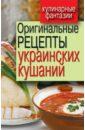 Фото - Треер Гера Марксовна Оригинальные рецепты украинских кушаний треер гера марксовна оригинальные рецепты украинской кухни