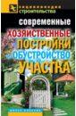 Назарова Валентина Ивановна Современные хозяйственные постройки и обустройство участка