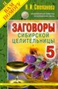 Степанова Наталья Ивановна Заговоры сибирской целительницы. Выпуск 5