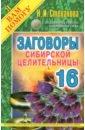 Степанова Наталья Ивановна Заговоры сибирской целительницы. Выпуск 16