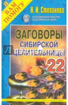 Заговоры сибирской целительницы. Выпуск 22