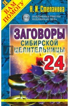 Заговоры сибирской целительницы. Выпуск 24 мария баженова заговоры уральской целительницы на здоровье