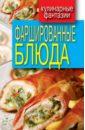 Треер Гера Марксовна Фаршированные блюда треер гера марксовна оригинальные рецепты украинской кухни