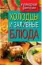 Треер Гера Марксовна Холодцы и заливные блюда треер гера марксовна блюда с изюмом курагой и черносливом