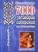 Наталья Степанова: 7000 заговоров сибирской целительницы. Самое полное собрание