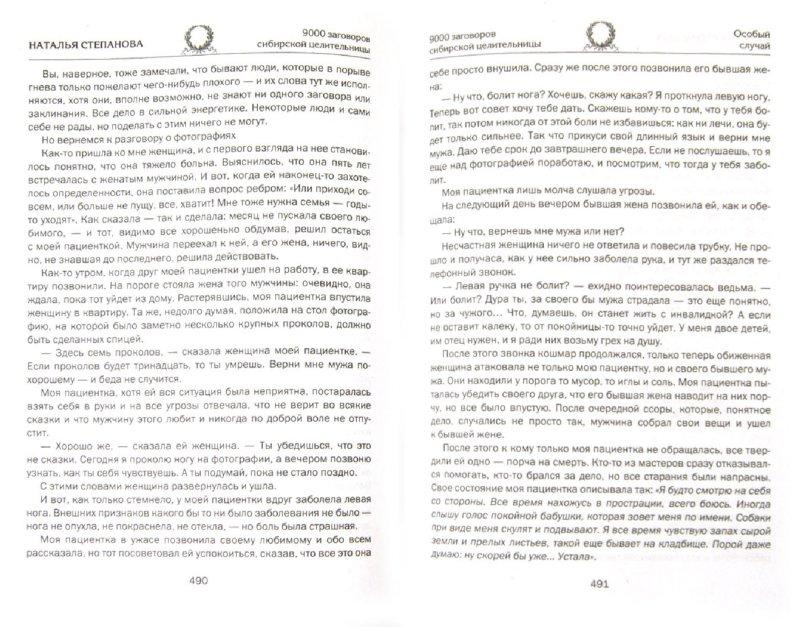 Иллюстрация 1 из 30 для 9000 заговоров сибирской целительницы. Самое полное собрание - Наталья Степанова | Лабиринт - книги. Источник: Лабиринт