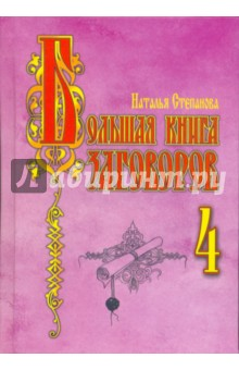 Большая книга заговоров 4