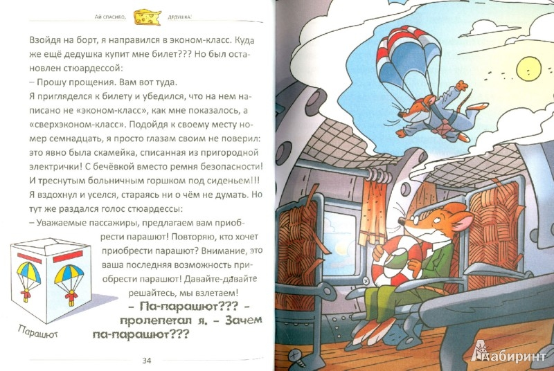 Иллюстрация 1 из 16 для Стилтон. Загадка сырной пирамиды - Джеронимо Стилтон | Лабиринт - книги. Источник: Лабиринт