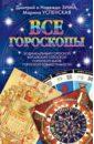Обложка Все гороскопы. Зодиакальный гороскоп. Китайский гороскоп