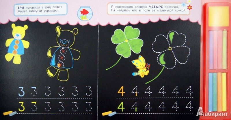 Иллюстрация 1 из 14 для Пишем мелками. Цифры   Лабиринт - книги. Источник: Лабиринт