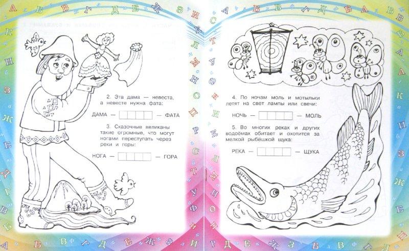 Иллюстрация 1 из 10 для Игры со словами - Александр Лугарев | Лабиринт - книги. Источник: Лабиринт