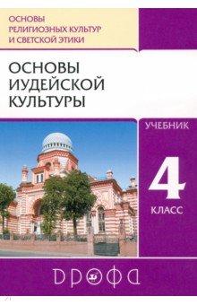 Основы иудейской культуры. 4 класс (4-5 классы). Учебник. РИТМ. ФГОС