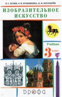 Изобразительное искусство. 3 класс. Учебник. РИТМ. ФГОС
