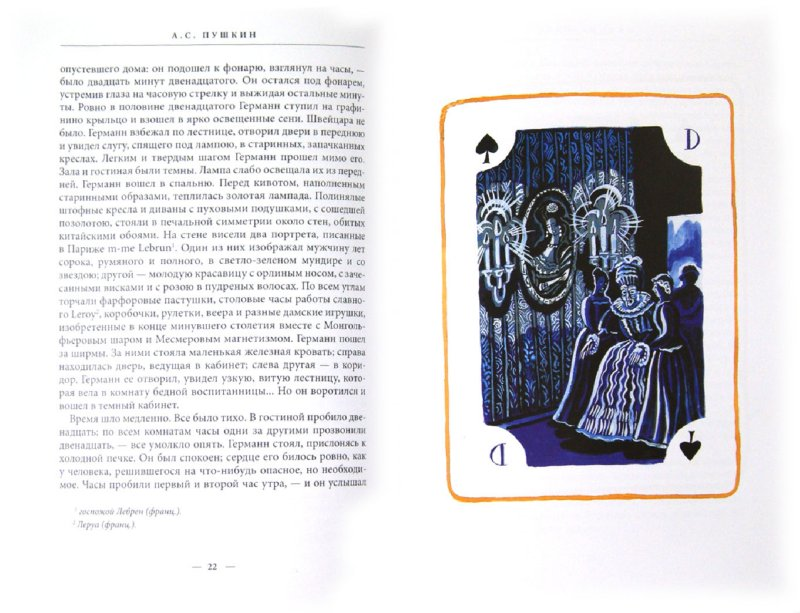 Иллюстрация 1 из 35 для Пиковая дама - Александр Пушкин | Лабиринт - книги. Источник: Лабиринт