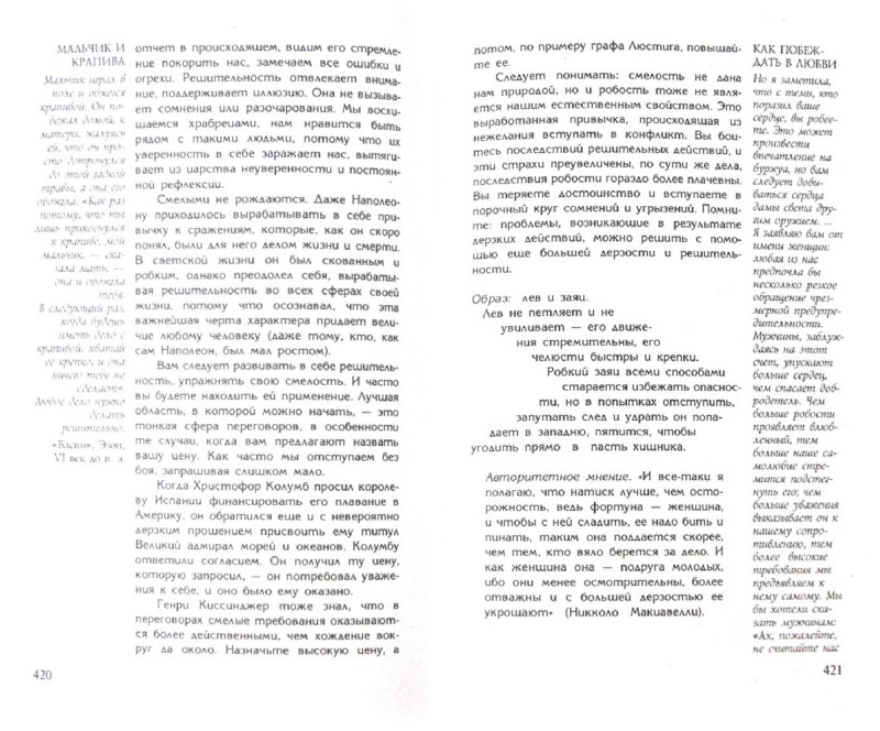 Иллюстрация 1 из 34 для 48 законов власти - Роберт Грин | Лабиринт - книги. Источник: Лабиринт