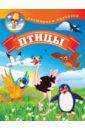 Калинина Людмила Птицы