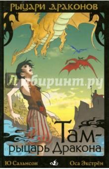 Рыцари Драконов. Там - рыцарь Драконов (1)