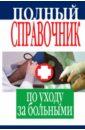 Полный справочник по уходу за больными, Храмова Елена Юрьевна