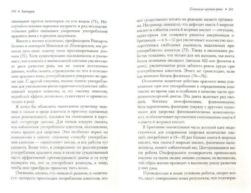 Иллюстрация 1 из 24 для Антирак. Новый образ жизни - Давид Серван-Шрейбер | Лабиринт - книги. Источник: Лабиринт