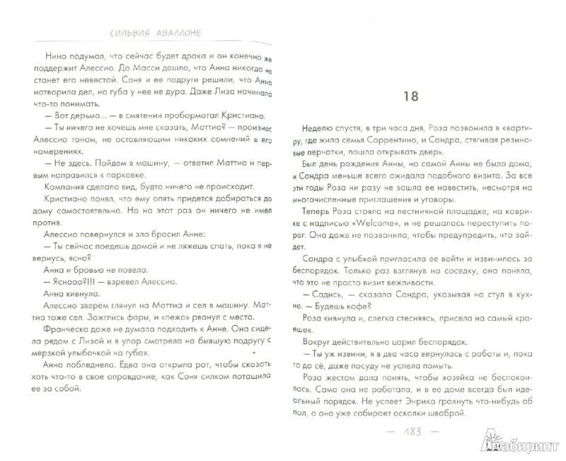 Иллюстрация 1 из 10 для Стальное лето - Сильвия Аваллоне | Лабиринт - книги. Источник: Лабиринт