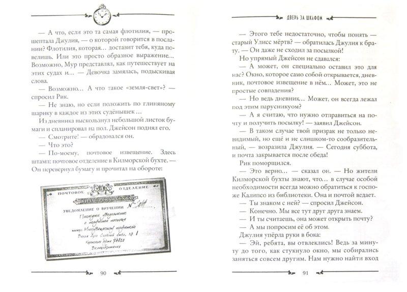 Иллюстрация 1 из 34 для Ключи от времени - Улисс Мур   Лабиринт - книги. Источник: Лабиринт