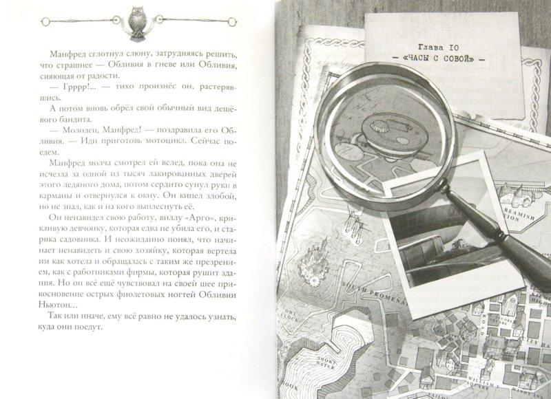 Иллюстрация 1 из 52 для Дом зеркал - Улисс Мур   Лабиринт - книги. Источник: Лабиринт
