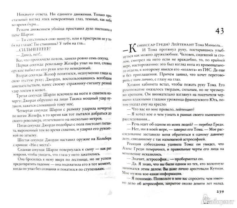 Иллюстрация 1 из 4 для Билет в ад - Лоран Ботти | Лабиринт - книги. Источник: Лабиринт