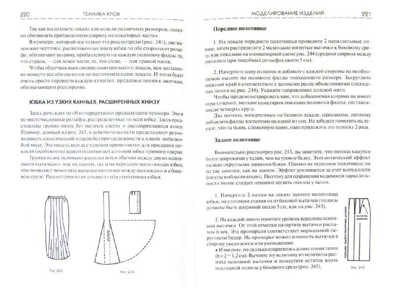 Иллюстрация 1 из 22 для Техника кроя. 800 рисунков моделей, детальных чертежей и наглядных схем - Лин Жак | Лабиринт - книги. Источник: Лабиринт