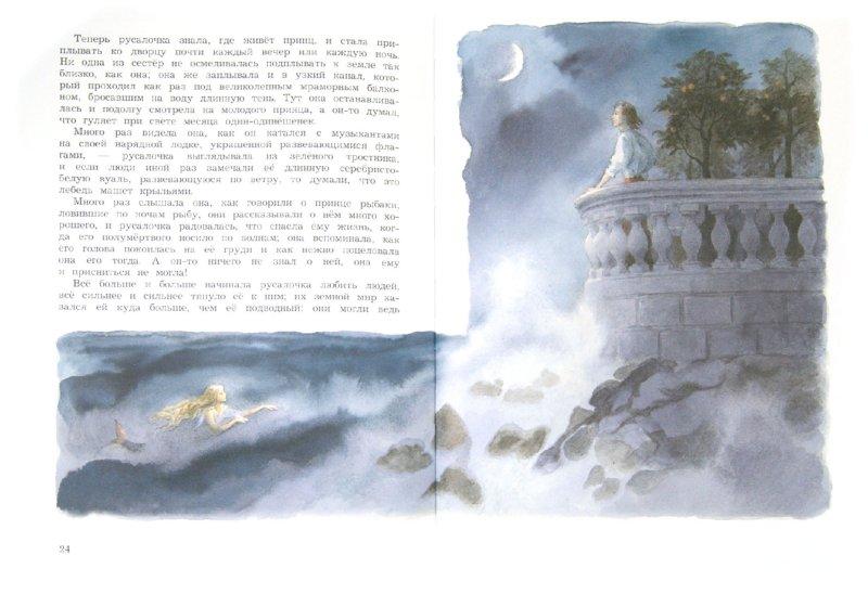 Иллюстрация 1 из 47 для Русалочка - Ханс Андерсен | Лабиринт - книги. Источник: Лабиринт
