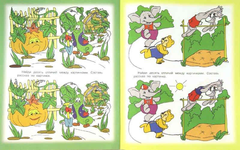 Иллюстрация 1 из 6 для Найди отличия. Разгадай и раскрась - Виктор Зайцев   Лабиринт - книги. Источник: Лабиринт