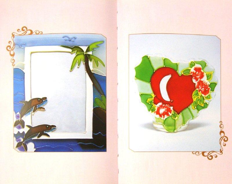 Иллюстрация 1 из 7 для Витражи своими руками - Елена Каминская | Лабиринт - книги. Источник: Лабиринт