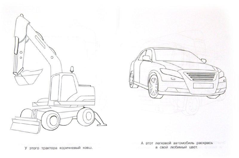 Иллюстрация 1 из 6 для Машинки. Соедини по точкам - Татьяна Осетрова | Лабиринт - книги. Источник: Лабиринт
