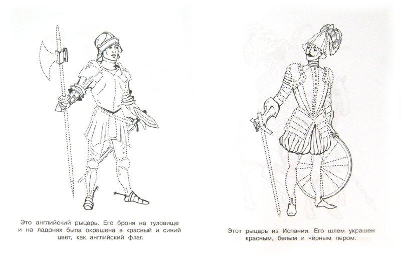 Иллюстрация 1 из 5 для Рыцари. Соедини по точкам - Елена Гоняева | Лабиринт - книги. Источник: Лабиринт