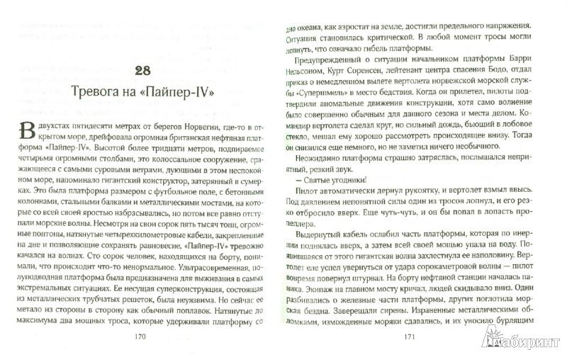 Иллюстрация 1 из 2 для Криптиды. В поисках кракена - Александр Муа | Лабиринт - книги. Источник: Лабиринт