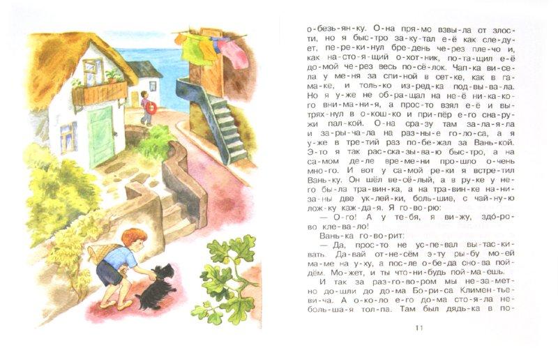 Иллюстрация 1 из 5 для Похититель собак - Виктор Драгунский | Лабиринт - книги. Источник: Лабиринт