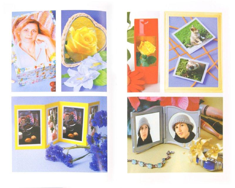 Иллюстрация 1 из 5 для Секреты багетной техники. Лучшие оригинальные идеи оформления любимых фотографий, рисунков и картин   Лабиринт - книги. Источник: Лабиринт