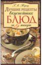 Фото - Треер Гера Марксовна Лучшие рецепты вкуснейших блюд за 5 минут треер гера марксовна оригинальные рецепты украинской кухни