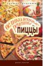 Великолепные рецепты пиццы современные рецепты пиццы